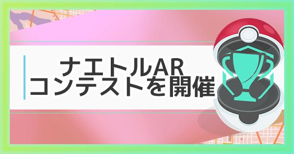 【ポケモンGO】ナエトルARコンテストを開催!コミュニティデイを楽しもう