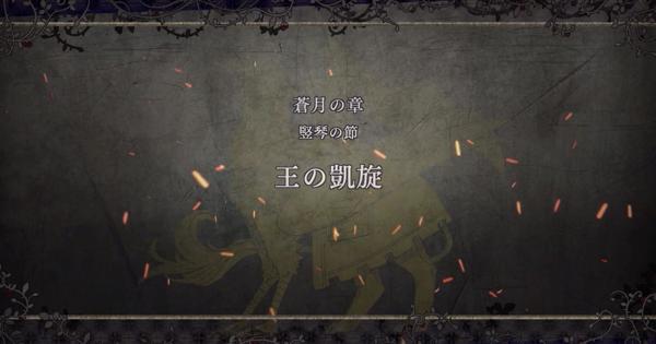 【ファイアーエムブレム風花雪月】第二部「王の凱旋」(5月)攻略 | 青獅子ルート【FE風花雪月】