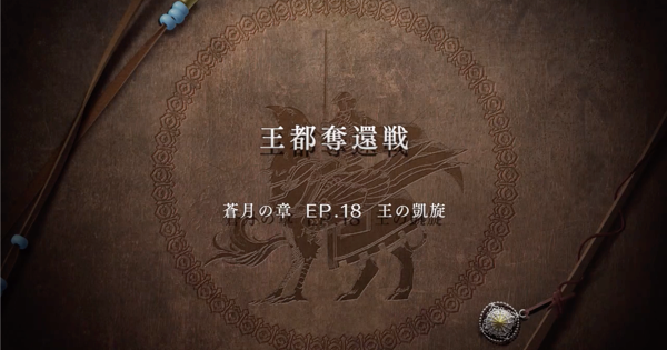 第二部5月「王都奪還戦」攻略 |青獅子ルート