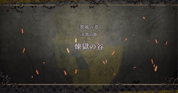 【ファイアーエムブレム風花雪月】第二部「煉獄の谷」(2月)攻略 | 金鹿ルート【FE風花雪月】