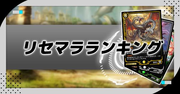 【ゼノンザード】リセマラランキング【zenonzard】