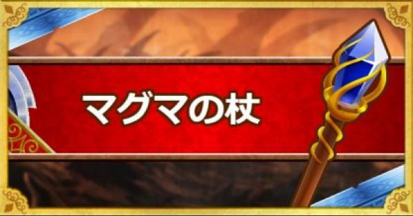 【DQMSL】マグマの杖(A)の能力とおすすめの錬金効果