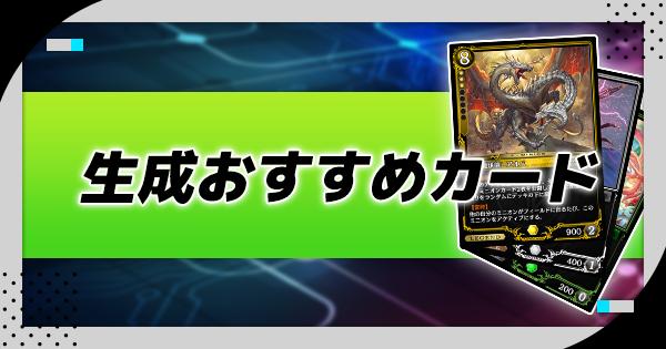 【ゼノンザード】生成おすすめカード一覧【zenonzard】