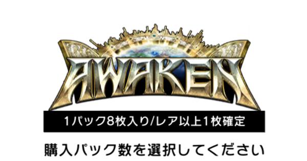 【ゼノンザード】PC:01 AWAKENガチャシミュレーター【zenonzard】