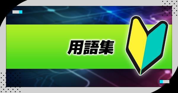 【ゼノンザード】用語集【zenonzard】