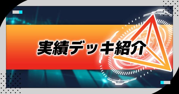 【ゼノンザード】これで君もレジェンドランク!ユーザー使用デッキまとめ【zenonzard】