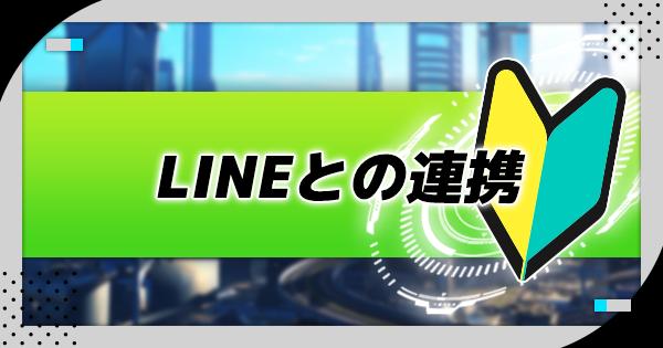 【ゼノンザード】LINEとの連携について解説【zenonzard】