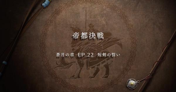 第二部ラスト「帝都決戦」攻略 | 青獅子帝国ルート