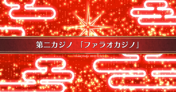 【FGO】『ファラオカジノ』攻略/水着剣豪七色勝負