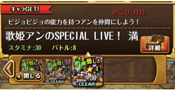 【トレクル】歌姫アンのSPECIAL LIVE|エキスパート攻略【ワンピース トレジャークルーズ】