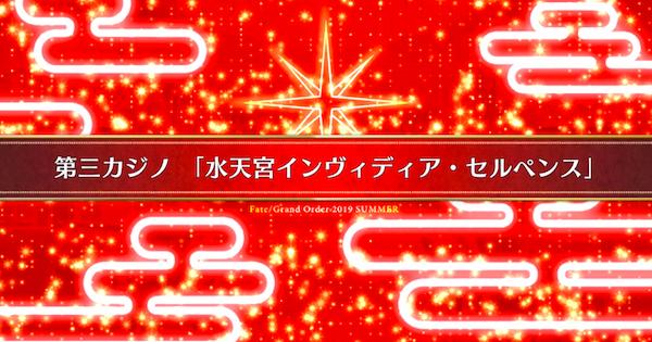 【FGO】『水天宮インヴィディア・セルペンス』攻略/水着剣豪七色勝負
