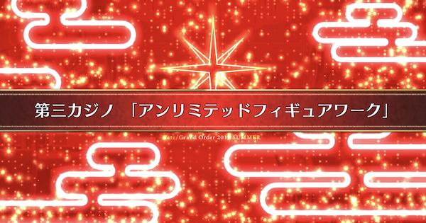 【FGO】『アンリミテッドフィギュアワーク』攻略/水着剣豪七色勝負