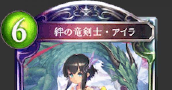 【シャドバ】絆の竜剣士・アイラの評価と採用デッキ【シャドウバース】