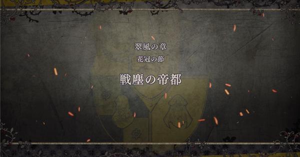 第二部「戦塵の帝都」〜「交差の結末」攻略 | 金鹿ルート6月