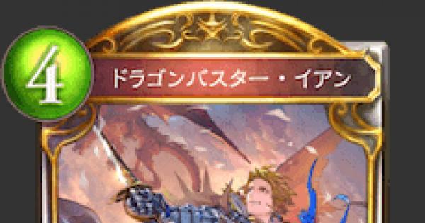 【シャドバ】ドラゴンバスター・イアンの評価と採用デッキ【シャドウバース】