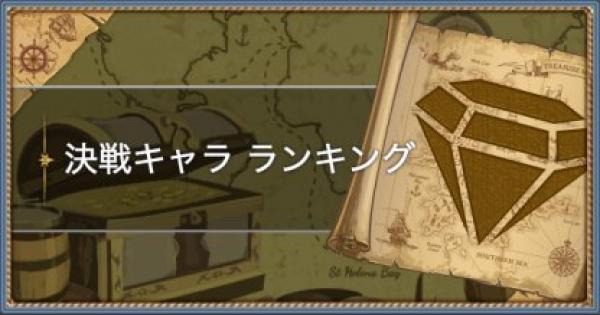 【トレクル】おすすめ決戦キャラランキング【ワンピース トレジャークルーズ】