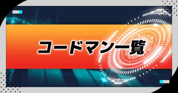 【ゼノンザード】バディAI(コードマン)一覧【zenonzard】