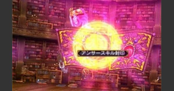 【黒猫のウィズ】火の魔道書レイド絶級攻略「地を焦がす炎の奥義書」