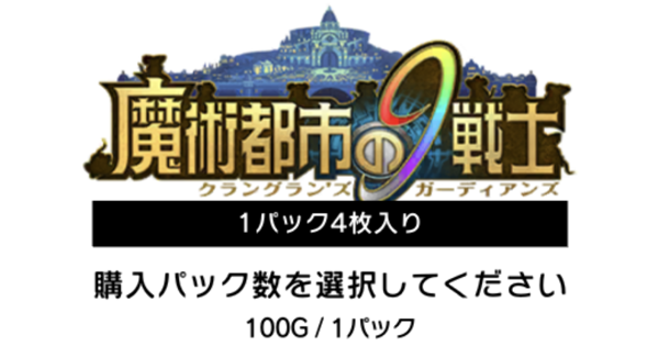 【ゼノンザード】EX:01 魔術都市の9戦士ガチャシミュレーター【zenonzard】