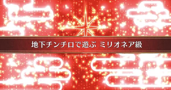 【FGO】カジノ・DE・楽市楽座の攻略とドロップ素材/水着剣豪七色勝負