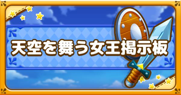 【ファンタジーライフオンライン】天空を舞う女王のおねがい掲示板情報【FLO】