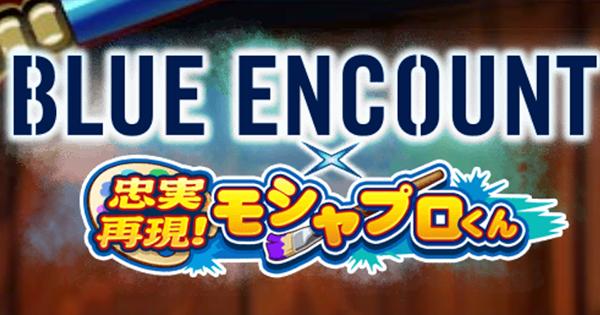 BLUE ENCOUNT(ブルエン)×モシャプロくんまとめ