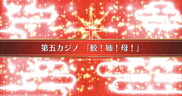 【FGO】『鮫!姉!母!』攻略/水着剣豪七色勝負