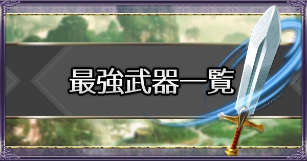 【ファイアーエムブレム風花雪月】最強武器を武器種別で紹介!【FE風花雪月】