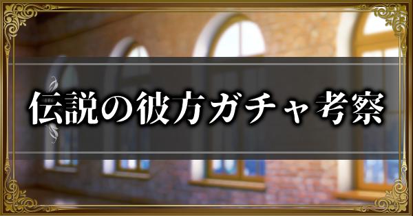 【ランモバ】伝説の彼方ガチャ考察|当たりキャラクター【ラングリッサーモバイル】
