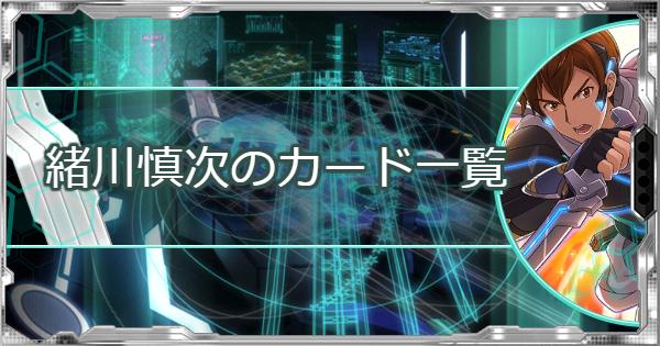 【シンフォギアXD】緒川慎次のシンフォギアカード一覧