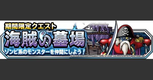 【DQMSL】「海賊の墓場 超級」ゾンビ縛り攻略!財宝の入手方法!