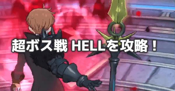 【グラクロ】超ボス戦(キング編)HELLのクリアパーティを紹介!【七つの大罪】