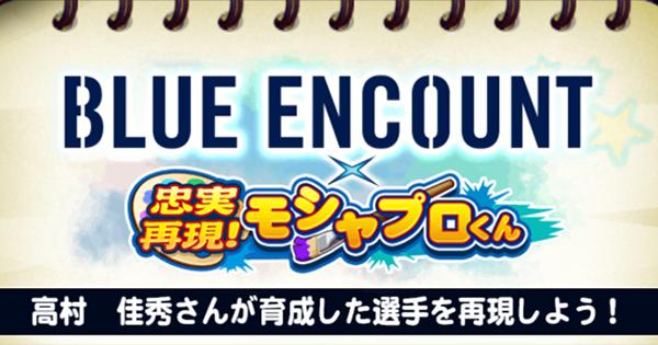 【パワプロアプリ】高村さん作成選手の再現攻略 ブルエン×モシャプロ3人目【パワプロ】