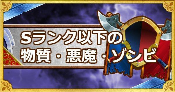 【DQMSL】「呪われし魔宮」S以下の物質・悪魔・ゾンビ系のみで攻略!