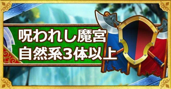 【DQMSL】「呪われし魔宮」自然系を3体以上入れて攻略!