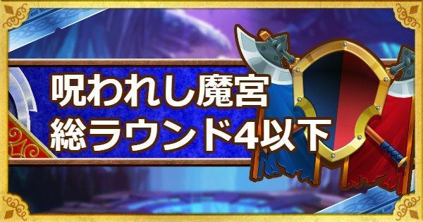 【DQMSL】「呪われし魔宮」総ラウンド4以下のミッション攻略法!