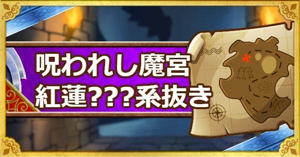 【DQMSL】「呪われし魔宮」紅蓮の魔屍???系抜きミッション攻略法!