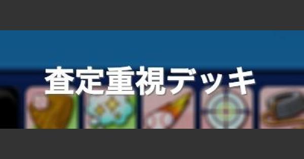 【パワプロアプリ】[野手育成]査定重視デッキ【パワプロ】