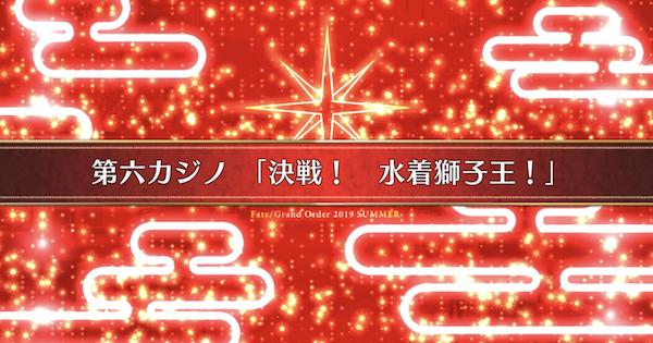 【FGO】『決戦!水着獅子王!』攻略/水着剣豪七色勝負