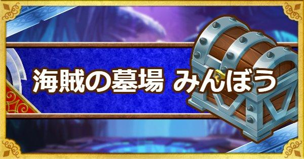 【DQMSL】海賊の墓場(みんぼう)攻略!キャプテンクロー&ハットを入手!