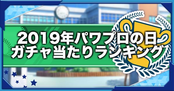 【パワプロアプリ】2019年8.26パワプロの日ガチャ当たりランキング【パワプロ】