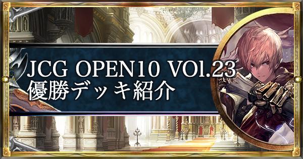 JCG OPEN10 Vol23 アンリミ大会優勝デッキ紹介