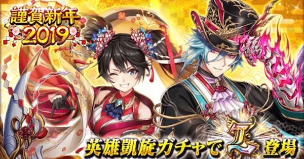 【黒猫のウィズ】英雄凱旋祭ガチャシミュレーター【2019/8版】