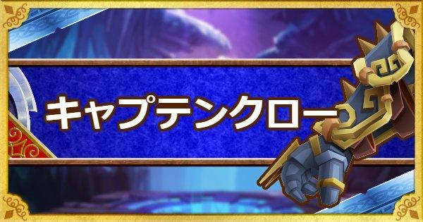 【DQMSL】キャプテンクロー(S)の能力とおすすめの錬金効果