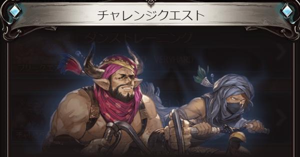 【グラブル】『ダンシング・アベンジャー』チャレクエ攻略【グランブルーファンタジー】