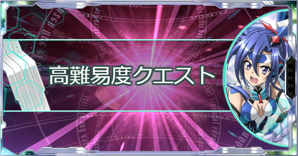 【シンフォギアXD】大火を薙ぐ剣高難易度攻略まとめ