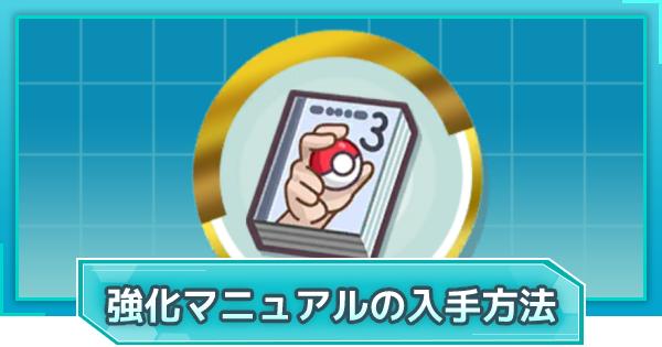 【ポケマス】レベルの効率的な上げ方   強化マニュアルの入手方法【ポケモンマスターズ】