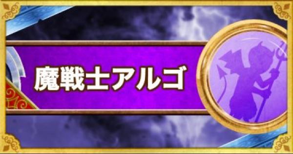 【DQMSL】魔戦士アルゴ(S)の評価とおすすめ特技