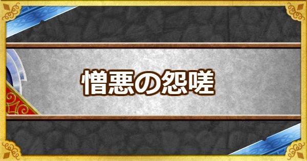 【DQMSL】「憎悪の怨嗟」の効果とモンスター