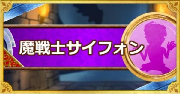 【DQMSL】魔戦士サイフォン(S)の評価とおすすめ特技